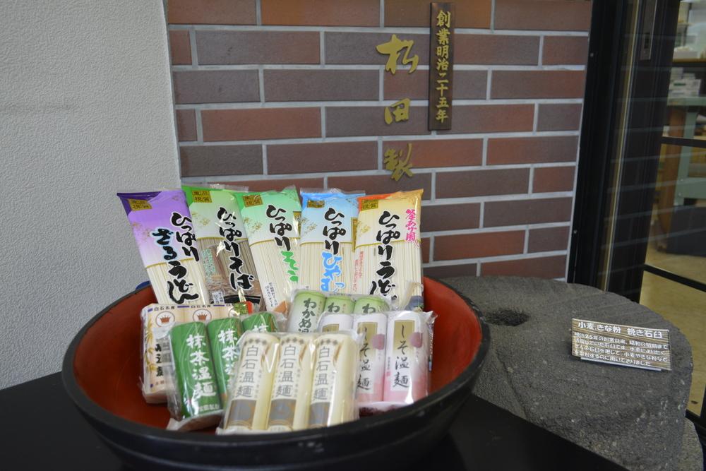 松田製粉の商品