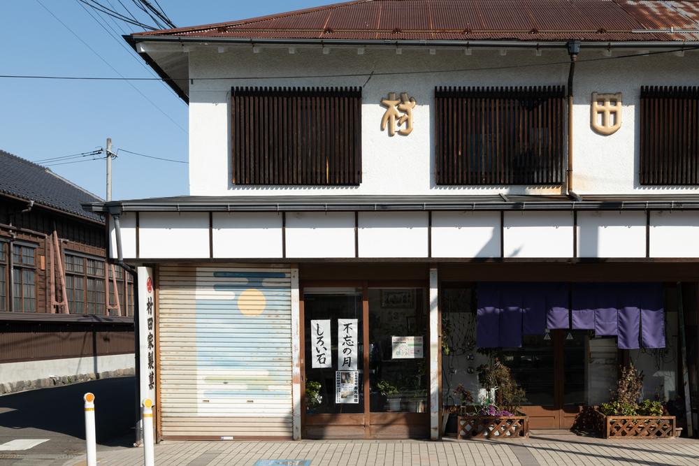 村田家製菓